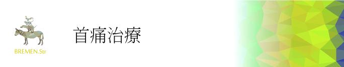 元住吉・武蔵小杉の首の痛み・寝違え治療