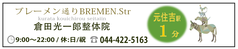 元住吉・武蔵小杉の倉田光一郎整体院への電話はこちら